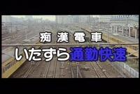 SCB-42 痴●電車 いたずら通勤快速