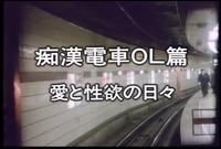 SCB-06 痴●電車OL篇 愛と性欲の日々