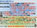 【20180207金八アゴラ】(4)竹中平蔵「憲法に人頭税」「ビットコイン推奨」★遺伝子組換食品表示の厳格化
